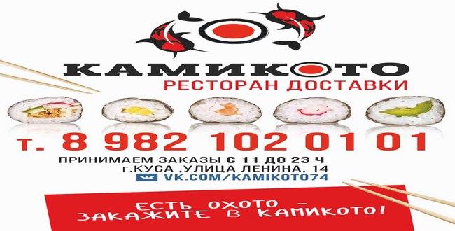 Камикото